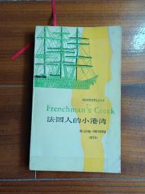 法国人的小港湾,英汉对照世界文学丛书