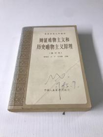 辩证唯物主义和历史唯物主义原理(修订本)