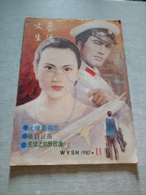 文艺生活1987  11