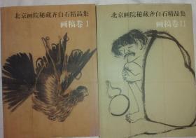 北京画院秘藏齐白石精品集画稿卷1.2