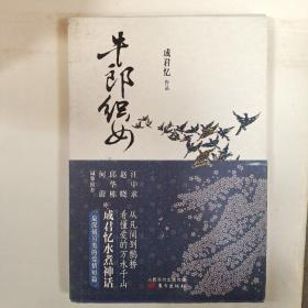 牛郎织女(程君忆作品)
