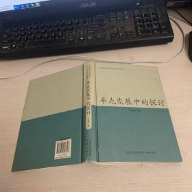 率先发展中的探讨(江苏省社会科学院专家文集)9952