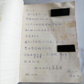 皮鞋制作工艺记录本  附真皮样本  1998年