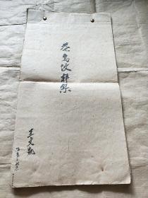 王文凯花鸟纹样集(临摹)