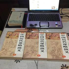 《中国历代谋略演义》全三册