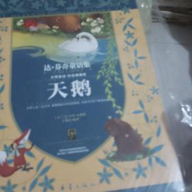 天鹅:达芬奇童话集(彩绘超值大师童话集)