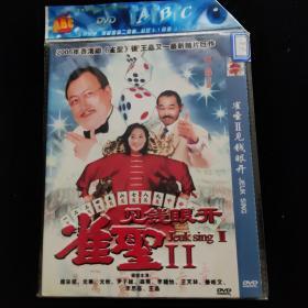 光盘DVD:雀圣 2-见钱眼开【简装   1碟】