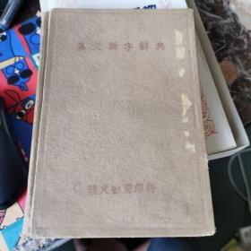 民国36年(英文新字辞典 )精装版