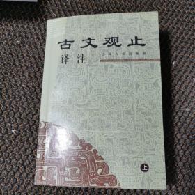 古文观止译注(上)