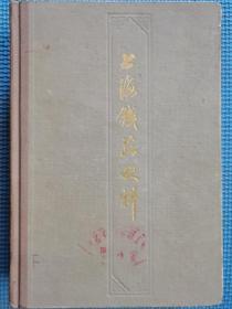 上海钱庄史料