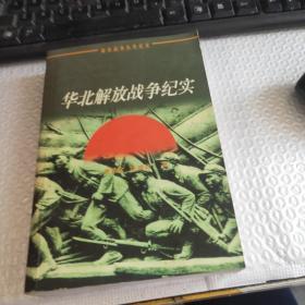 华北解放战争纪实(解放战争历史纪实)
