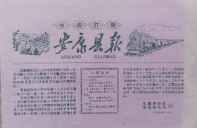 安康县报 订阅宣传单