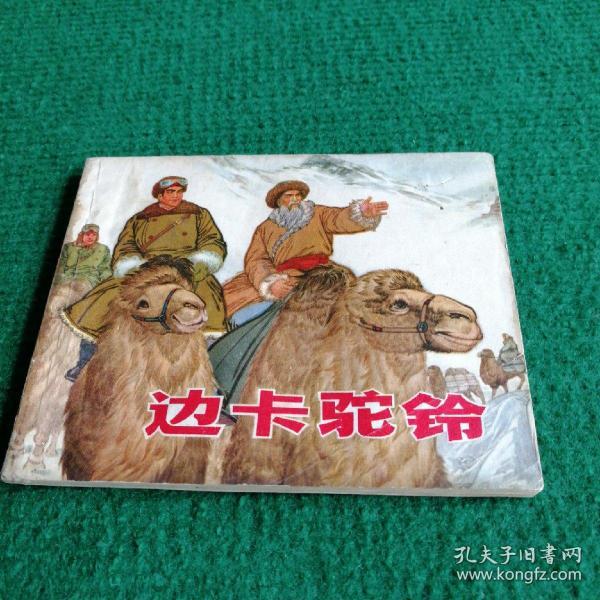 文革时期连环画《边卡驼铃》1972   一版二印  上海人民出版社
