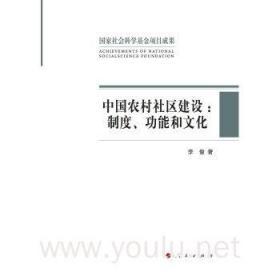 中国农村社区建设:制度、功能和文化(当代中国基层治理丛书)❤ 李俊 人民出版社9787010158372✔正版全新图书籍Book❤