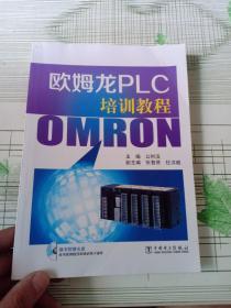 欧姆龙PLC培训教程