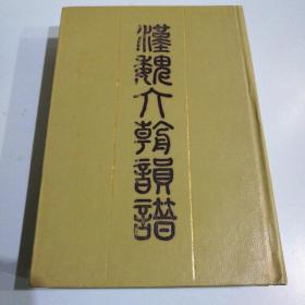 汉魏六朝韵谱