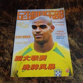 足球俱乐部2004年8月A版【无海报】