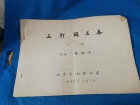 1979年北京京剧院四团编写的 京剧三打陶三春(曲谱)油印8开本