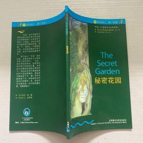 书虫·牛津英汉双语读物:3级下(适合初3、高1年级)秘密花园