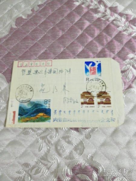 实寄邮资封一内蒙古达拉特旗寄出   蒙古族戳   8分邮票二枚  2分邮票二枚