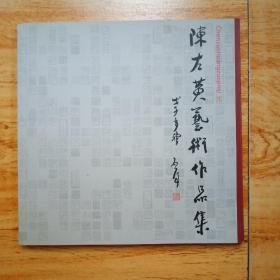 陈左黄艺术作品集