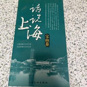 话说上海:宝山卷