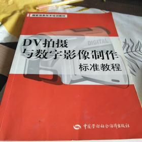国家信息技术培训教材:DV拍摄与数字影像制作标准教程:16开:扫码上书:书前2页有笔记不影响使用如图