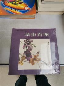中国画创作参考图谱:草虫百图【满30包邮】