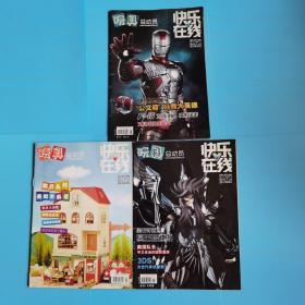 玩具总动员快乐在线2012年3本合售【3月上,4月上,6月上】