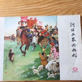 河北工农兵画刋,精品,单页,9:29号上