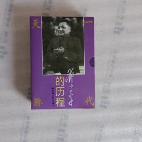 邓小平的历程【上下册】有外盒.实物拍摄
