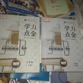 重庆八中校本教辅资料:学力点金 物理  九年级  上下册