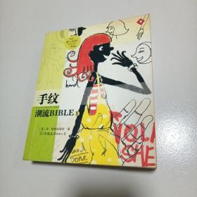 潮流BIBLE:手纹