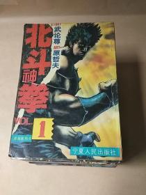 北斗神拳(26本)