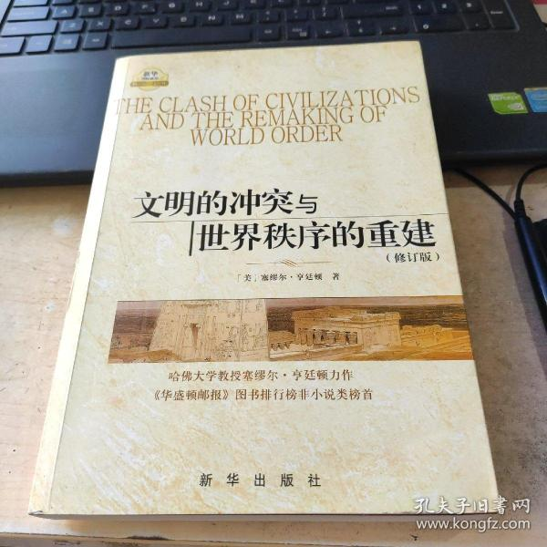 文明的冲突与世界秩序的重建:修订版