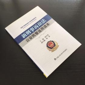 新刑事诉讼法公安民警适用读本