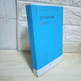 ETF发展与创新
