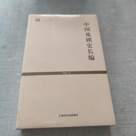 中国戏剧史长编(未拆封) [A16K----74]