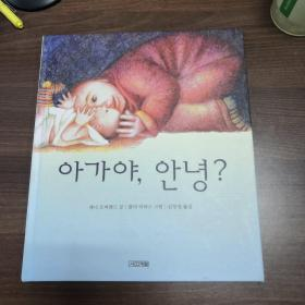 韩文原版 少儿绘本  详情如图
