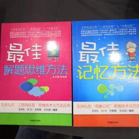最佳解题思维方法 最佳记忆方法 两本 合售 正版 实物图