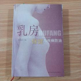 乳房保健与疾病防治
