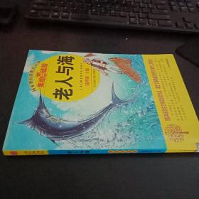 益博轩-老人与海(美绘导读版)黄皮