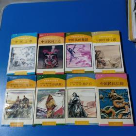 中国民间文化丛书系列:中国民间工艺,中国民间传说,中国民间信仰,中国民间舞蹈,江格尔,玛纳斯,格萨尔,中国民歌!八本合售