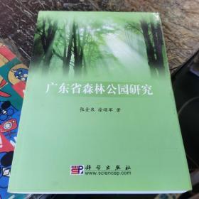 广东省森林公园研究 签名赠本