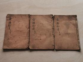 民国石印线装绘图善本(宣讲拾遗)三册六卷全一套  民国十五年上海昌文书局印行   品相如图