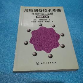 薄膜制备技术基础