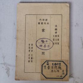 民国25年初版 新时代史地丛书《蒙古问题》