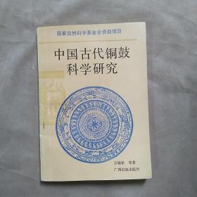 中国古代铜鼓科学研究(签名本)