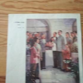 人民领袖人民爱,油画,精品,单页,10:1号上