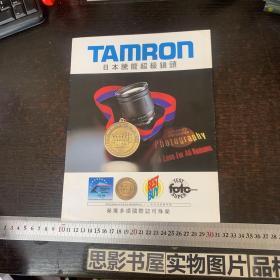 TAMRON 日本腾龙超级镜头  说明书